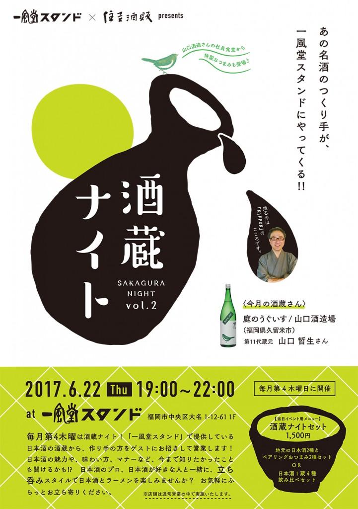入稿_西通りスタンド_酒蔵ポスターvo2