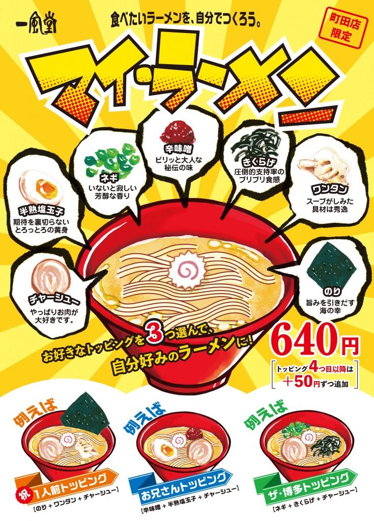 170616_町田店_マイラーメン_POPB5_黄色