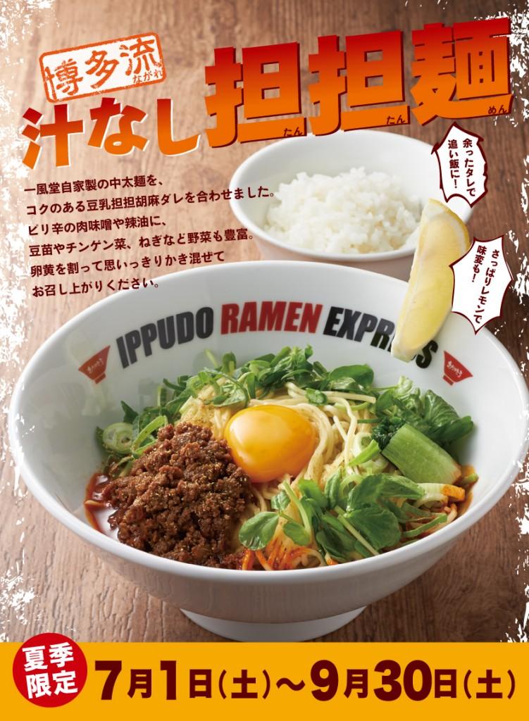 170626_IRE夏シーズナル_汁なし担担麺ポスター