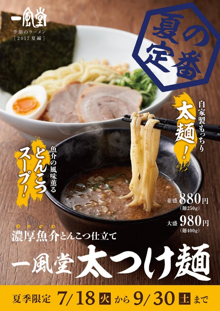 入稿_太つけ麺_posterA1_A
