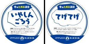 九州弁が学べるコースター(ノンアルコール版)は4種類。1杯のご注文につき1枚プレゼント。