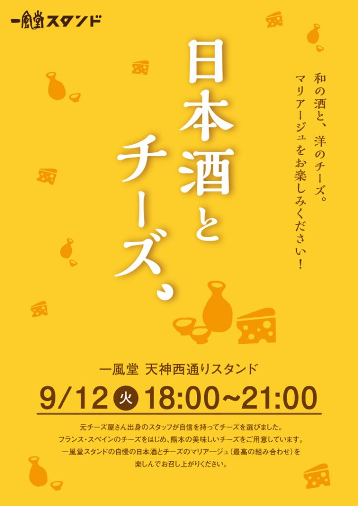 170904_一風堂西通りスタンド_日本酒とチーズ