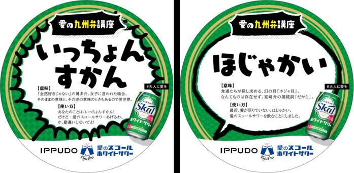 九州弁が学べるコースター(サワー版)は6種類。1杯のご注文につき1枚プレゼント。