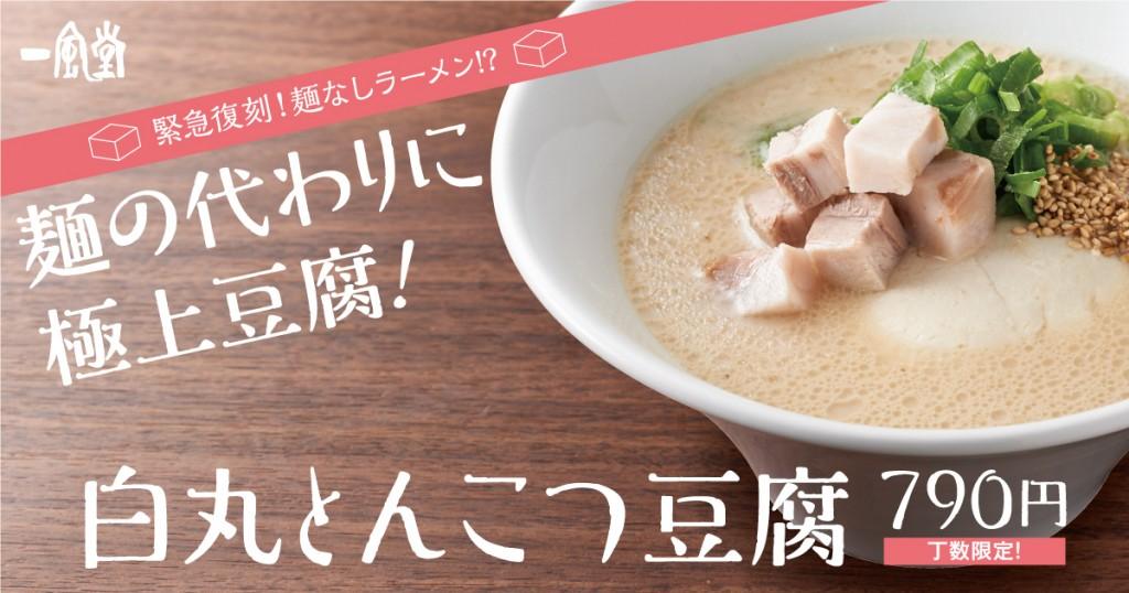170928_白丸豆腐_プレスリリース