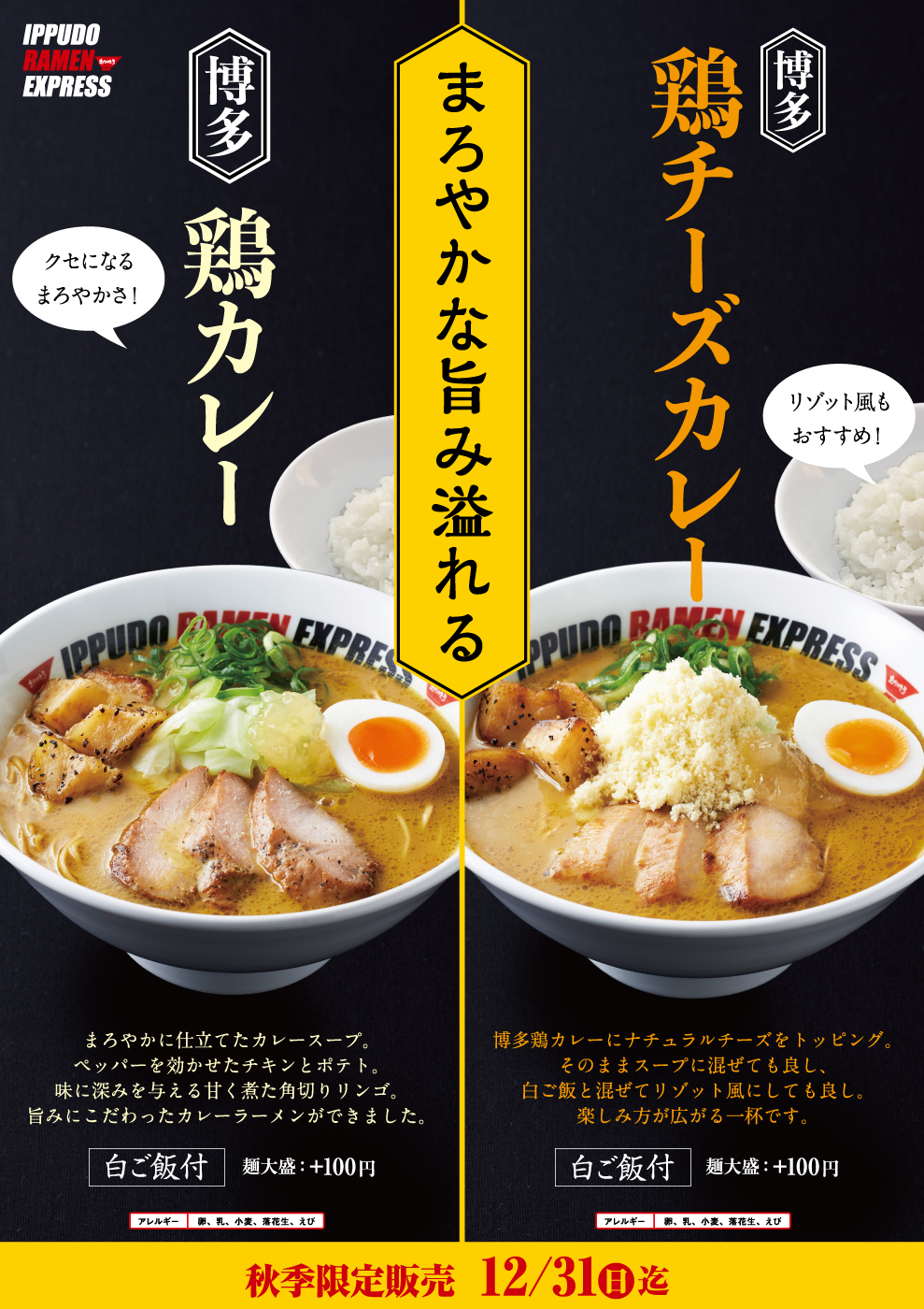 IRE_2017秋_博多鶏カレー_価格無しA1