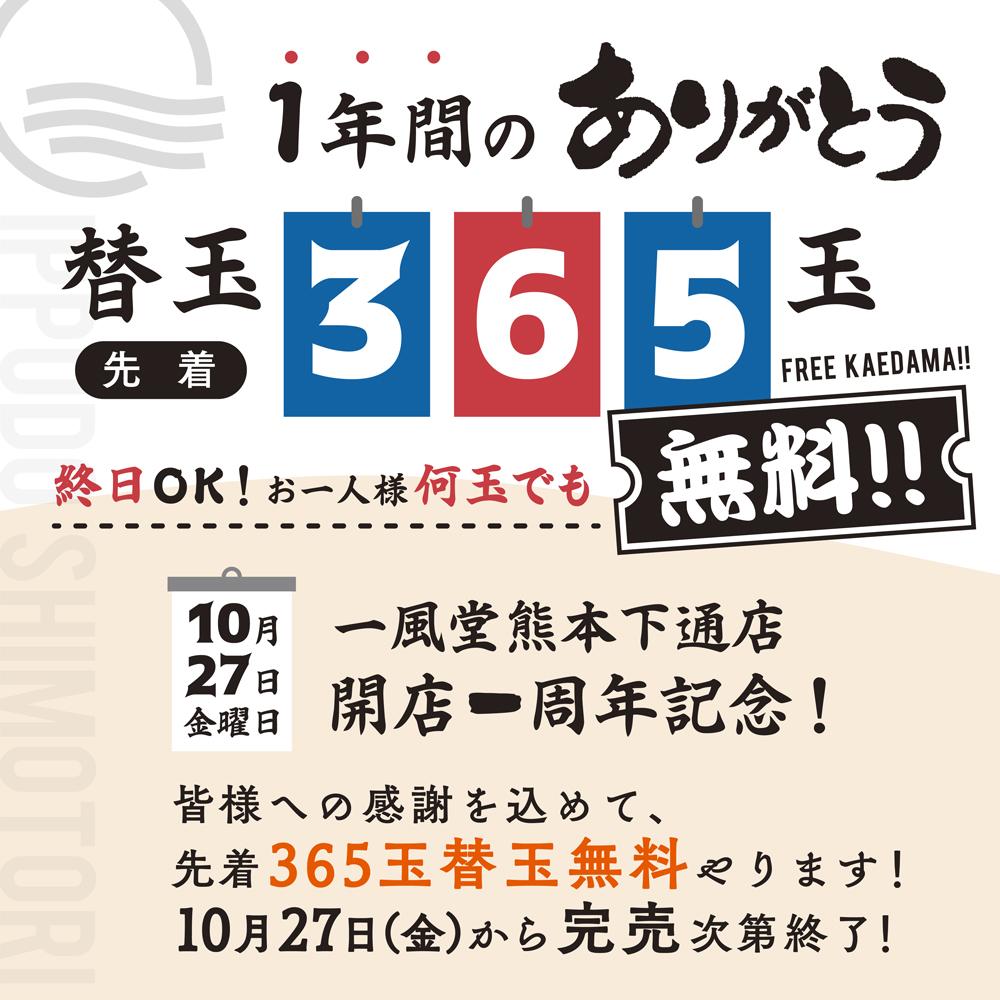 WEB_shimotori_171027