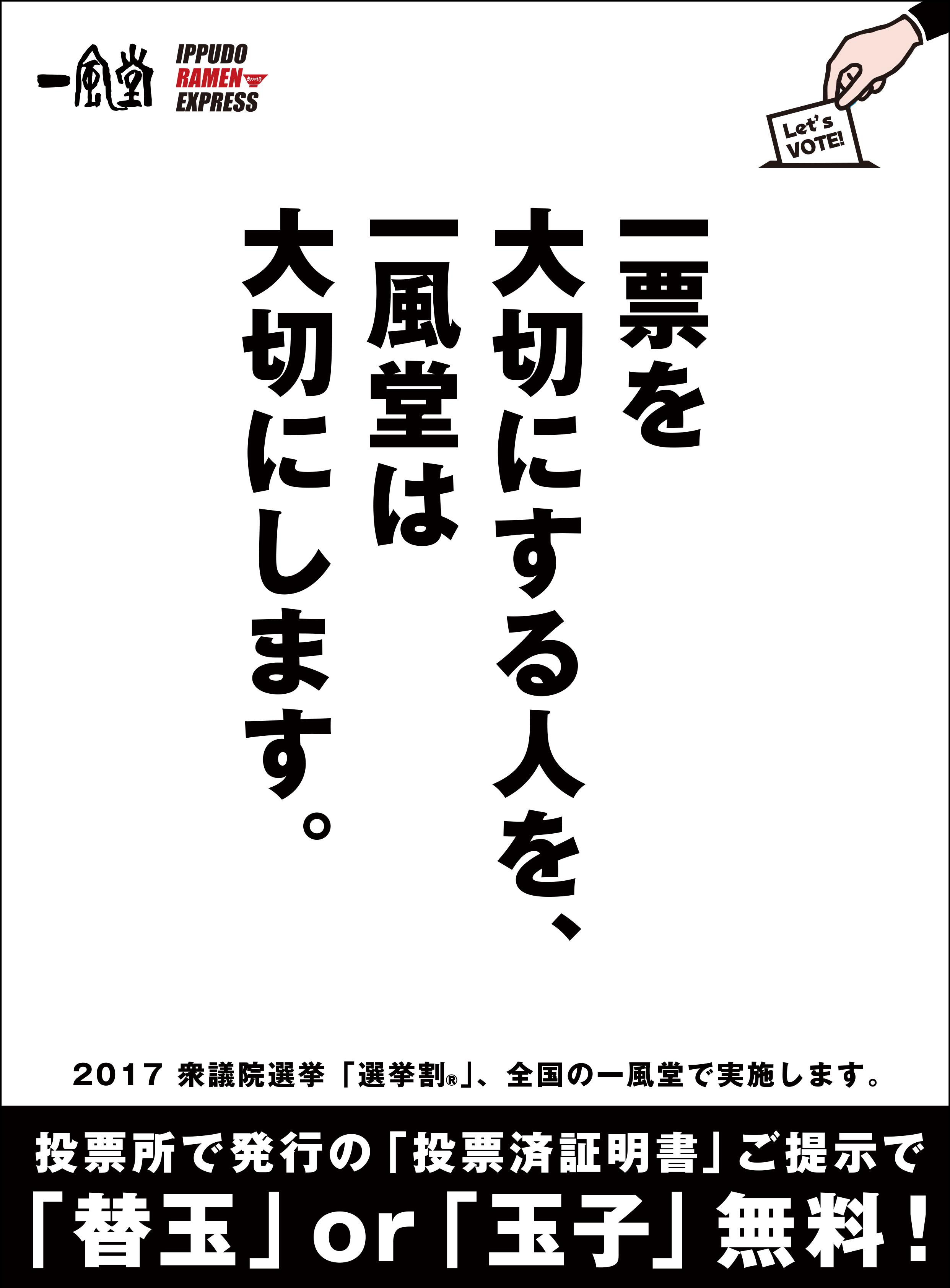 171016_驕ク謖吝牡繝昴せ繧ソ繝シ_A4