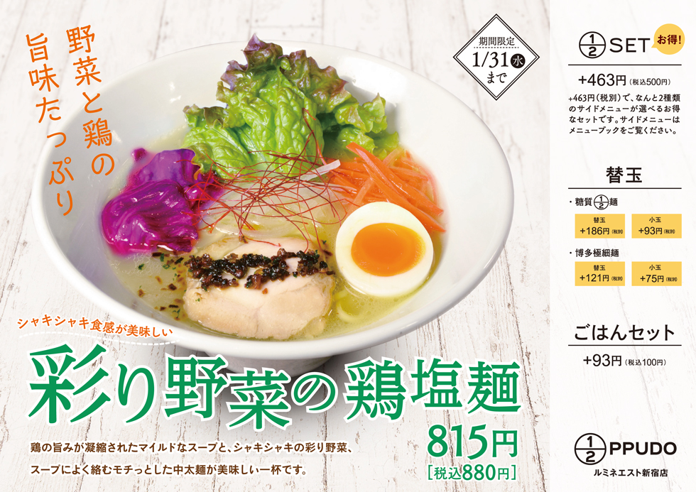 【ルミネエスト新宿店】1/10(水)~1/31(水)期間限定「彩り ...
