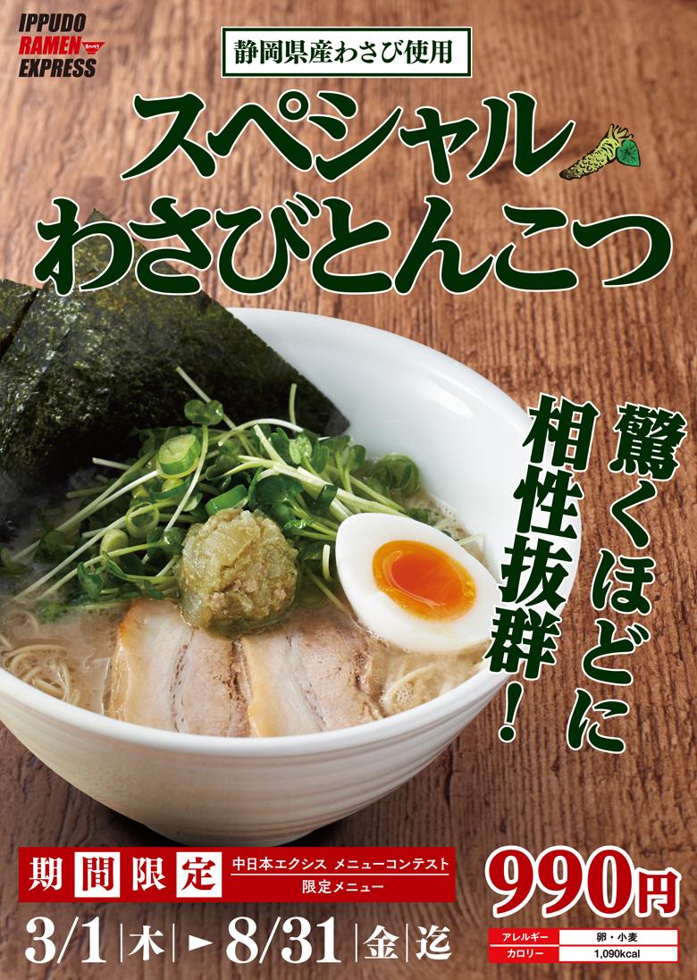 180227_shizuokaSA