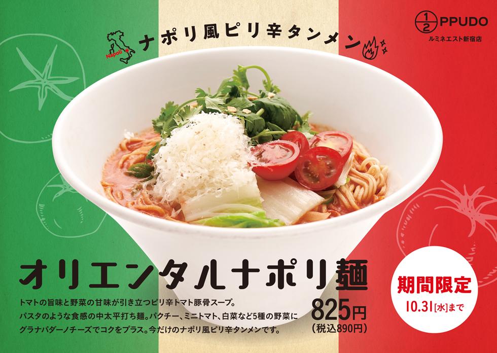 【ルミネエスト新宿店】9/21(金)~10/31(水)、期間限定 ...
