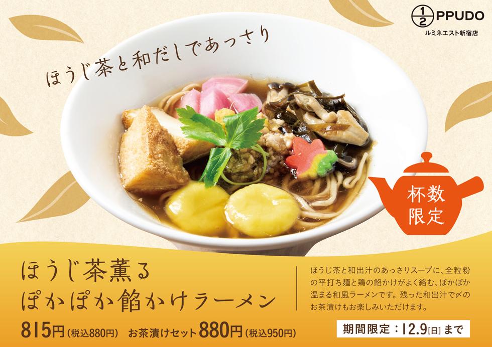 【ルミネエスト新宿店】11/6(火)~12/9(日)、期間限定 ...